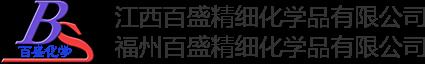 12bet手机版备用网址精细化学品有限公司